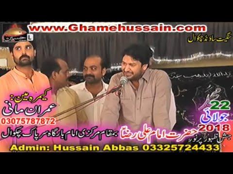 Zakir Ali Imran Jaffri | 22 july 2018 | Jashan  Hazrat Imam Ali  Raza A.S Imam Bargah Sarpak Chakwal