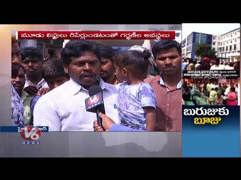 Pregnant Women Facing Problems With Lack Of Facilities In Petlaburj Maternity Hospital | Hyd | V6