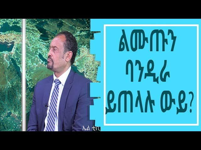 LTV WORLD:LTV SHOW : Interview With Bekele Gerba