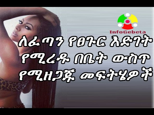 Ethiopia: How to grow hair faster?