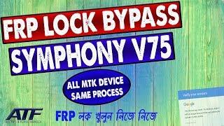 SYMPHONY V75 FRP LOCK REMOVE