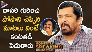 Posani Krishna Murali EMOTIONAL Words about Dasari Narayana Rao | Honestly Speaking With Prabhu