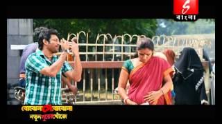 Bojhena Shey Bojhena - Notun Shurer Khonje Part 1
