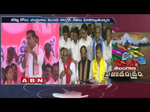 IT Minister KTR slams Chandrababu alliance with Congress | TRS Praja Ashirvadha Sabha at Aler