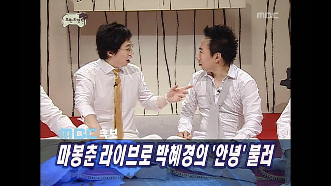 Infinite Challenge  Wedding Singers Part 2  OnDemandKorea