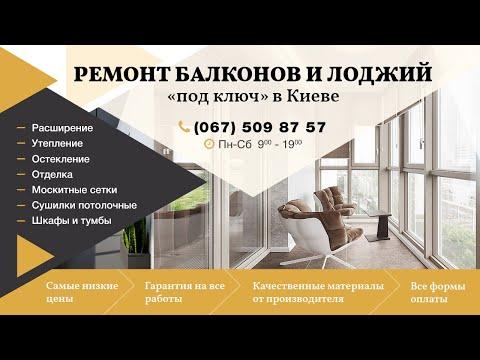 Ремонт балконов,обшивка утепление.харьков. на сайте rentaldj.