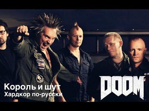 Король и шут - Хардкор по-русски (DOOM 2016)