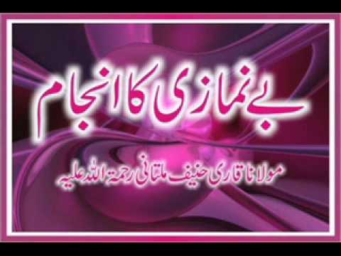 Maulana Qari Haneef Multani - Bay Namazi Ka Anjam 1 Of 4 video