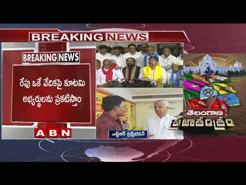 Mahakutami To Announce Final List Of Candidates tomorrow | T-TDP L Ramana , Ravula face to face