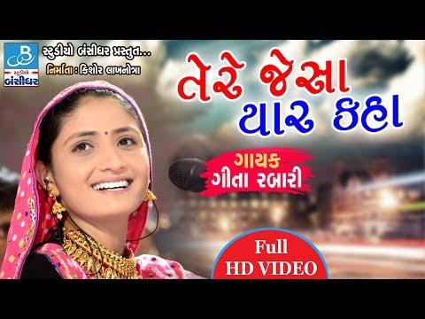 new dayro of geeta rabari 2018 - તેરે જૈસા યાર કહાં  - New song of geeta rabari