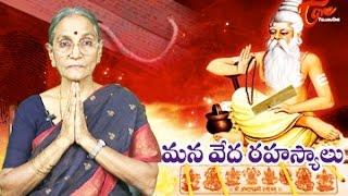 Secrets of Vedas (మన వేద రహస్యాలు) || Siddha Vidya || By Dr Anantha Lakshmi