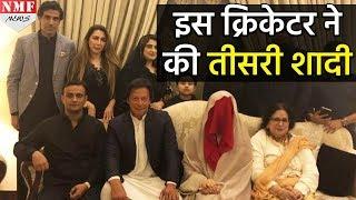 Pakistan के इस Cricketer ने रचाई तीसरी शादी, कभी की थी उनके PM बनने की घोषणा