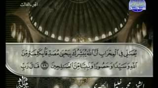 المصحف الكامل 06 للشيخ محمود خليل الحصري رحمه الله