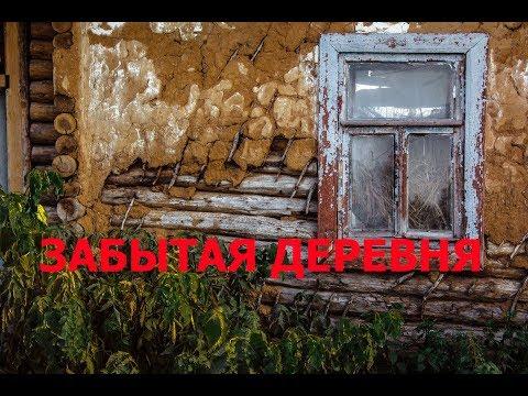 ПОКИНУТЫЙ И ЗАБЫТЫЙ МИР ЗАБРОШЕННЫЙ ДОМ.КОП 2017.