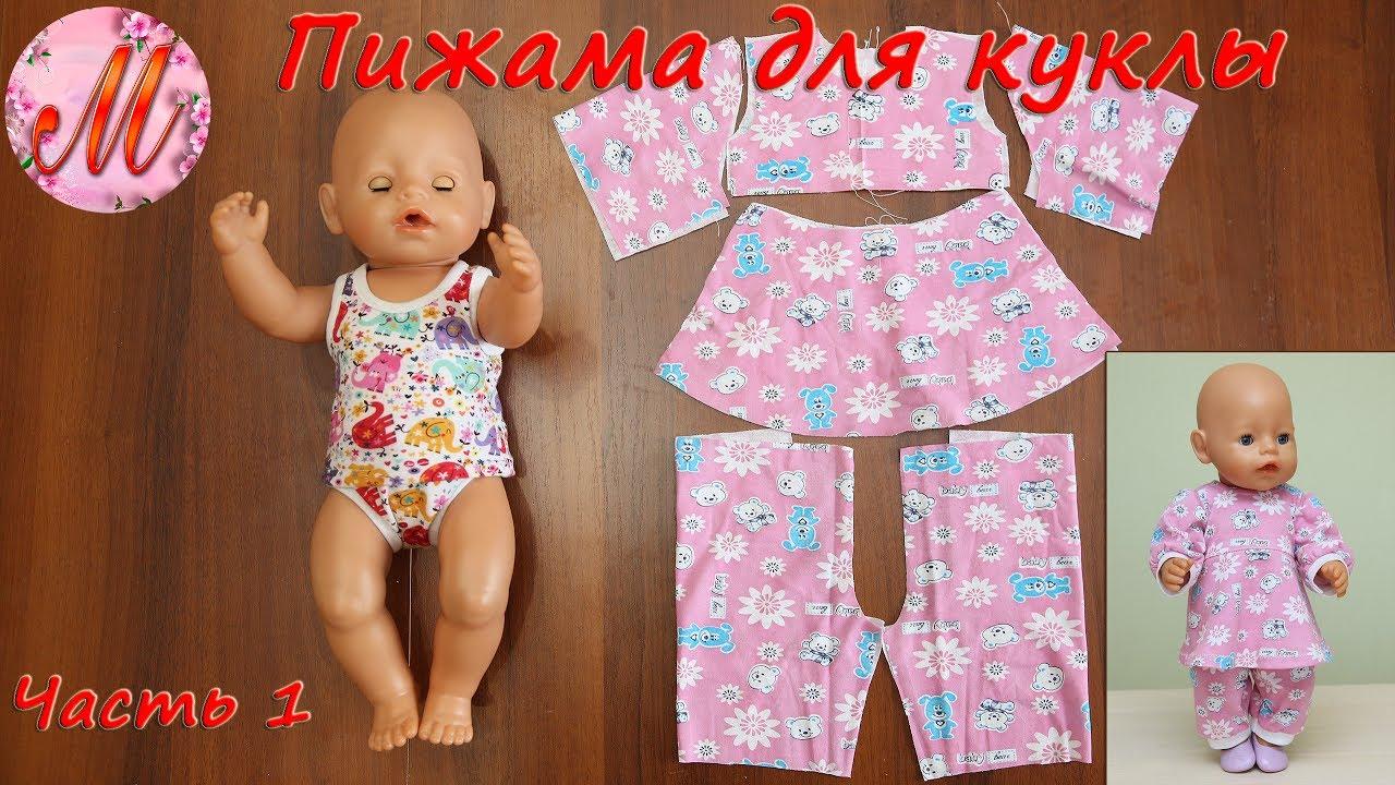 Пижама для куклы своими руками 57