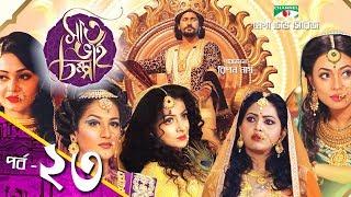 সাত ভাই চম্পা   Saat Bhai Champa   EP 23   Mega TV Series   Channel i TV