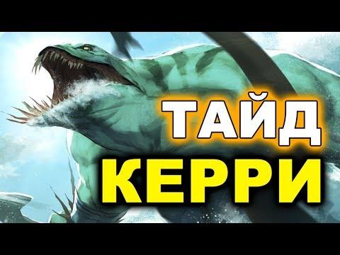 ТАЙД С БФ 500 УРОНА - TIDEHUNTER DOTA 2