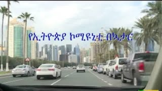 EBC Documentary -Ethiopian Community In Qatar
