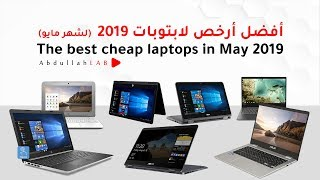 The best cheap laptops in 2019