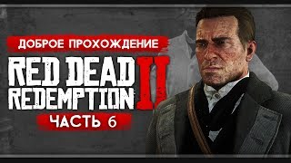 Прохождение Red Dead Redemption 2 | Часть 6: Проблемы с законом