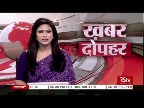 Hindi News Bulletin | हिंदी समाचार बुलेटिन – Nov 29, 2018 (1:30 pm)