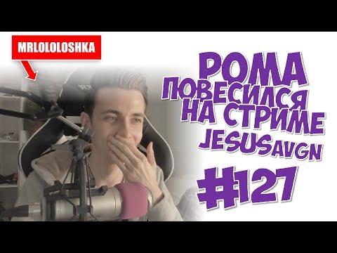 #127. ЛОЛОЛОШКА ПОВЕСИЛСЯ НА СТРИМЕ ПОКА JESUSAVGN ИГРАЛ В МАЙНКРАФТ