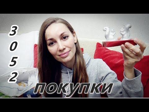 ПОКУПКИ Лента на 3052 рубля