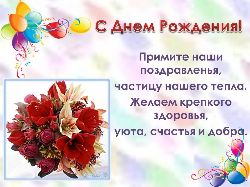 С днем рождения поздравления репетитору