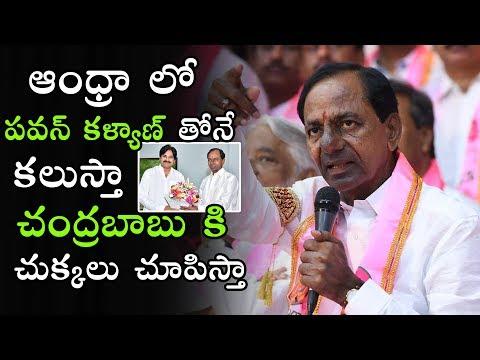 KCR Strong Warining To Chandrababu About Andhra Elections | Telugu Varthalu