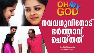 What husband did to his newly wedded wife | Watch Funny Video | Oh My God Latest Episode