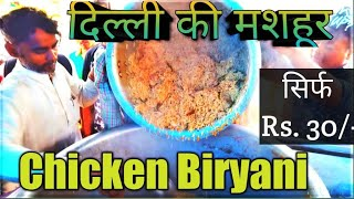 Chicken Biryani For Rs 30 only | Cheapest Food In Delhi | Indian Street Food