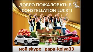 Вывод средств в корпорации Constellation Luck