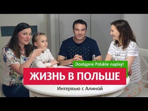 Польша. Интервью про жизнь в иммиграции. Русские в Польше