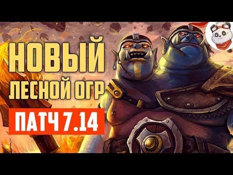 Патч 7.14 - Новый лесной ОГР!