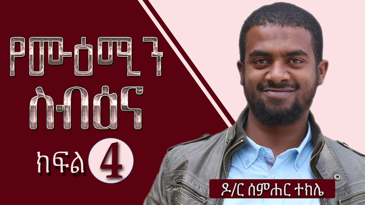 YE MUEMIN SEBENA (PART 4) ᴴᴰ | by Dr. Semhar Tekle| #ethioDAAWA