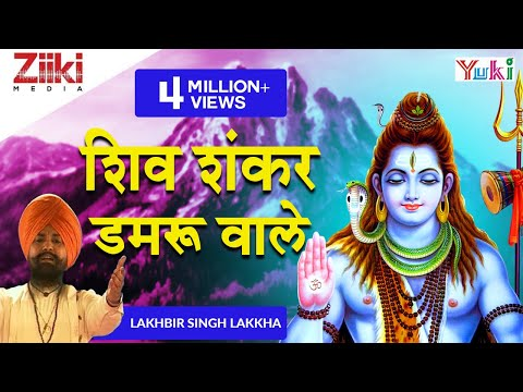 Shiv Shankar Damru Wale  [shiv Bhajan] By Lakha] video