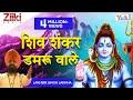 Download Shiv Shankar Damru Wale  | Shiv Bhajan | Lakkha MP3 song and Music Video