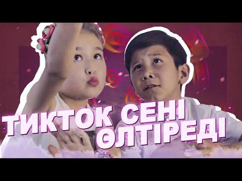 Қуат / Комедия/ Қалқанқұлақ