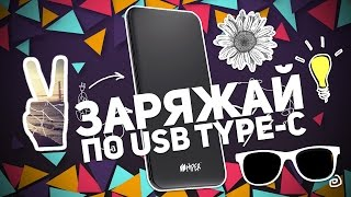 HIPER POWER BANK PSX20000: ЗАРЯЖАЙ ПО TYPE-C