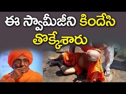 ఈ స్వామీజీని కిందేసి తొక్కేశారు | BJP Workers Assault On Swami Agnivesh In Jharkhand | ABN Telugu