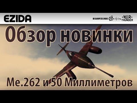 Обзор Me 262 A-1/U4 Знатный калибр | War Thunder