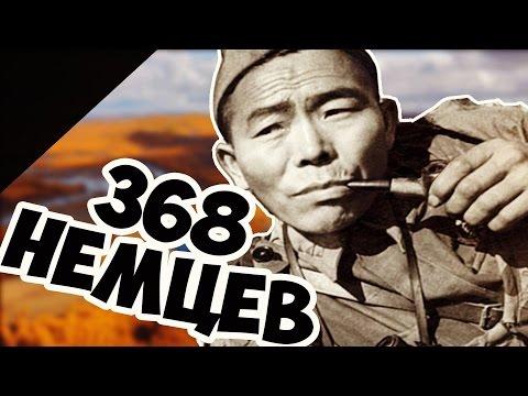 """Сибирский Снайпер-""""Шаман""""! Легенда Второй Мировой"""