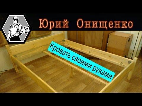 Видео как сделать кровать