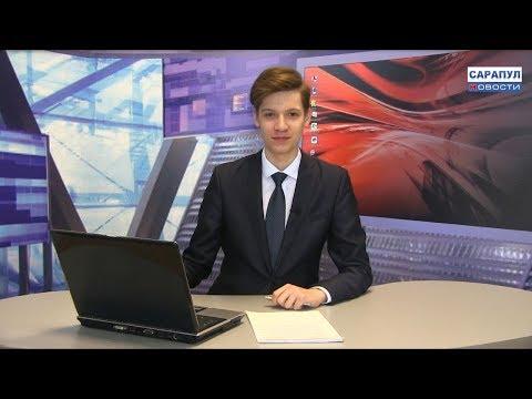 Сарапул. Программа САРАПУЛ НОВОСТИ эфир от 12 апреля 2018 года