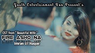 Imran - Fire Asho Na (Official Music Video) l Siza l Akash l Mehmud Joy l Bangla New Song 2018