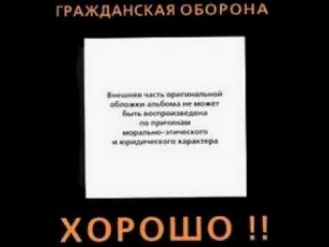 Гражданская Оборона, Егор Летов - Хорошо