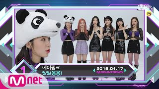 Top In 3rd Of January 39 Apink With 39 Eung Eung 39 Encore Stage In Full M Countdown 190117 Ep 602