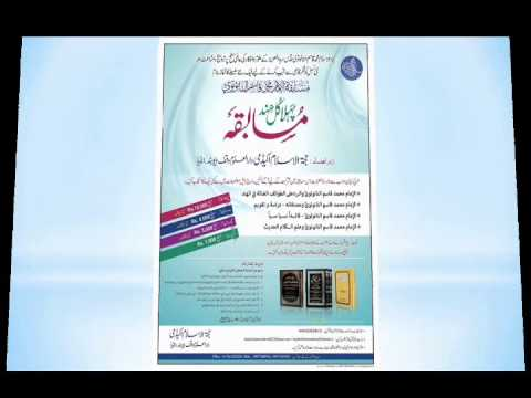 An Introduction to Hujjat ul Islam Academy, Darul uloom Deoband Waqf and its activities during 2014.