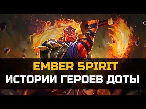 История Доты: Ember spirit, Эмбер спирит