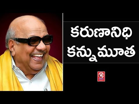 DMK Chief Karunanidhi Passes Away In Kauvery Hospital | V6 News